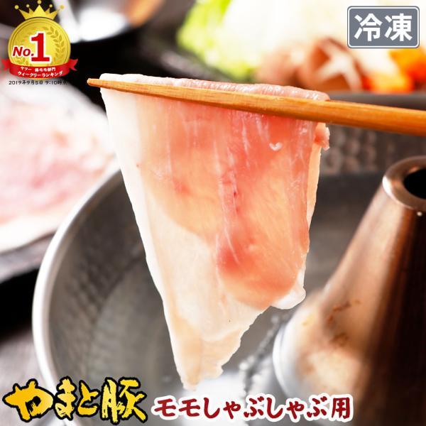 やまと豚モモ肉しゃぶしゃぶ用300g |やまと豚 豚肉 やまと 豚 お取り寄せグルメ お取り寄せ グルメ モモ肉 食品 食べ物  プレゼント  ギフト|frieden-shop