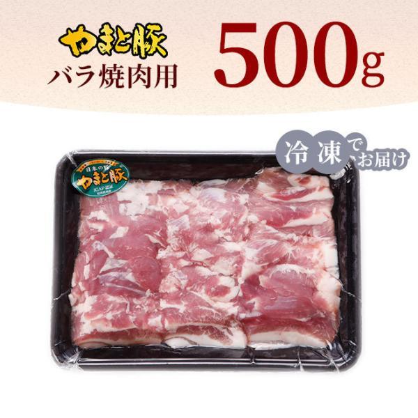 やまと豚バラ焼肉用500g  やまと豚 豚肉 やまと 豚 お取り寄せグルメ お取り寄せ グルメ 食品 食べ物  プレゼント  ギフト 焼肉 焼き肉 肉 お肉 frieden-shop 13