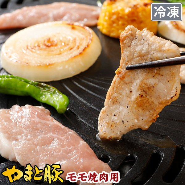 やまと豚モモ焼肉用500g |やまと豚 豚肉 やまと 豚 お取り寄せグルメ お取り寄せ グルメ モモ肉 食品 食べ物  プレゼント  ギフト 焼肉 焼き肉|frieden-shop
