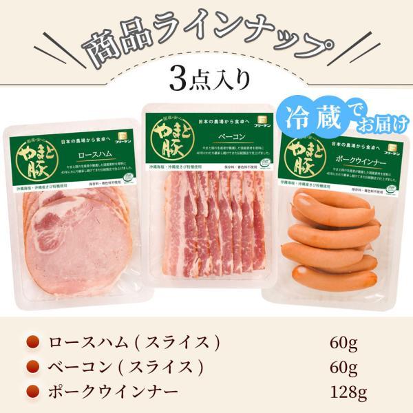 ベーコン・ハム・ウインナー3点セット NS-B |ソーセージ 詰め合わせ ウィンナー やまと豚 豚肉 やまと 豚 ギフト お取り寄せグルメ お肉 ギフトセット 食品|frieden-shop|16