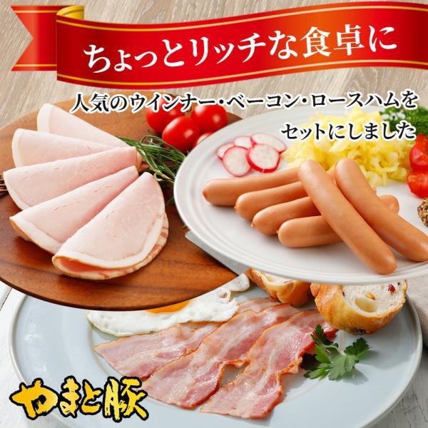 ベーコン・ハム・ウインナー3点セット NS-B |ソーセージ 詰め合わせ ウィンナー やまと豚 豚肉 やまと 豚 ギフト お取り寄せグルメ お肉 ギフトセット 食品|frieden-shop|03