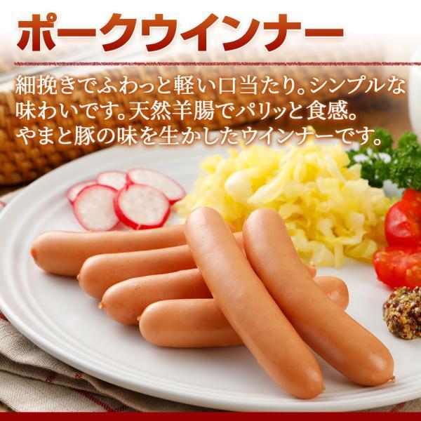 ベーコン・ハム・ウインナー3点セット NS-B |ソーセージ 詰め合わせ ウィンナー やまと豚 豚肉 やまと 豚 ギフト お取り寄せグルメ お肉 ギフトセット 食品|frieden-shop|04
