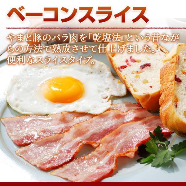 ベーコン・ハム・ウインナー3点セット NS-B |ソーセージ 詰め合わせ ウィンナー やまと豚 豚肉 やまと 豚 ギフト お取り寄せグルメ お肉 ギフトセット 食品|frieden-shop|05
