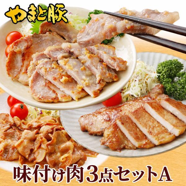 やまと豚味付け肉3点セットA NS-C |やまと豚 豚肉 やまと 豚 ギフト お取り寄せグルメ 味付け肉 お肉 ギフトセット 食品 肉 お取り寄せ 食べ物 セット グルメ|frieden-shop|03