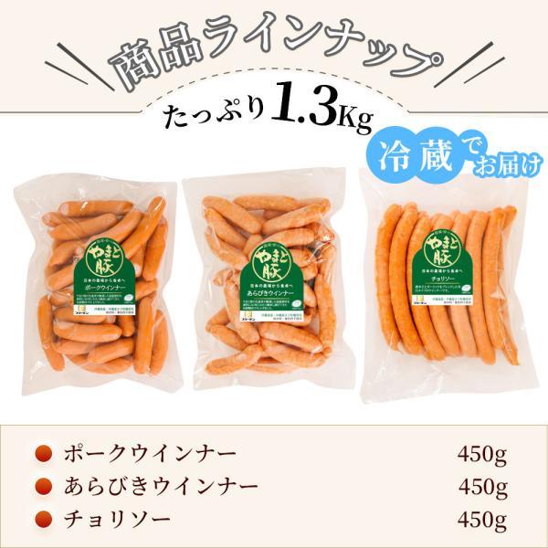 お徳用ウインナー3種セットA NS-W |やまと豚 豚肉 やまと 豚 ウィンナー お取り寄せグルメ ソーセージ お肉 お取り寄せ 食べ物 セット 肉 グルメ|frieden-shop|15