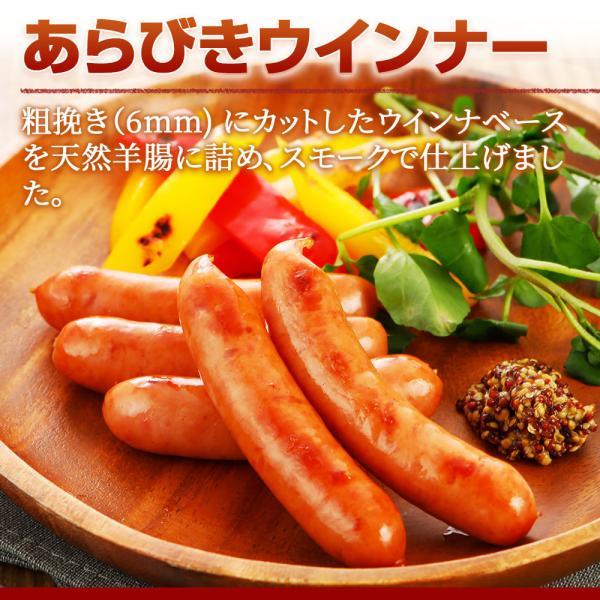 お徳用ウインナー3種セットA NS-W |やまと豚 豚肉 やまと 豚 ウィンナー お取り寄せグルメ ソーセージ お肉 お取り寄せ 食べ物 セット 肉 グルメ|frieden-shop|06