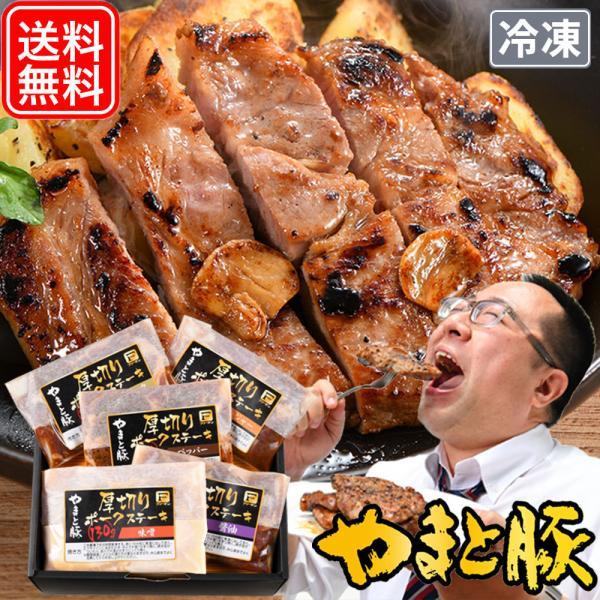 やまと豚 厚切りポークステーキ (5パックセット) NSG-G | [冷凍] 送料無料 冷凍 父の日 食べ物 お取り寄せ グルメ セット 肉 食品 ギフト おつまみ 御中元|frieden-shop
