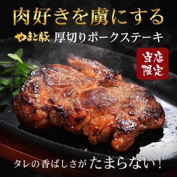 やまと豚 厚切りポークステーキ (5パックセット) NSG-G | [冷凍] 送料無料 冷凍 父の日 食べ物 お取り寄せ グルメ セット 肉 食品 ギフト おつまみ 御中元|frieden-shop|02
