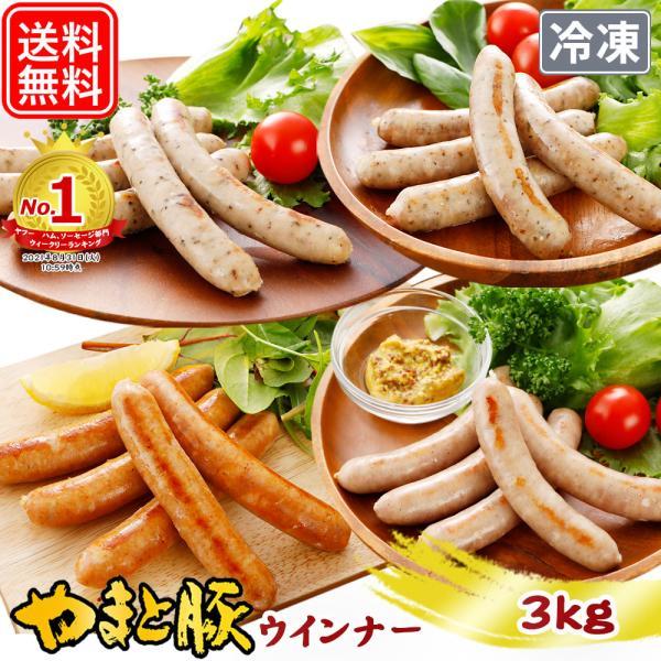 やまと豚 生ウインナー セット(全4種) 3kg NS-AW | [冷凍] 送料無料 お中元 2021 御中元 ギフト 食べ物 ウインナー ソーセージ 無添加 お取り寄せ 肉 プレゼント