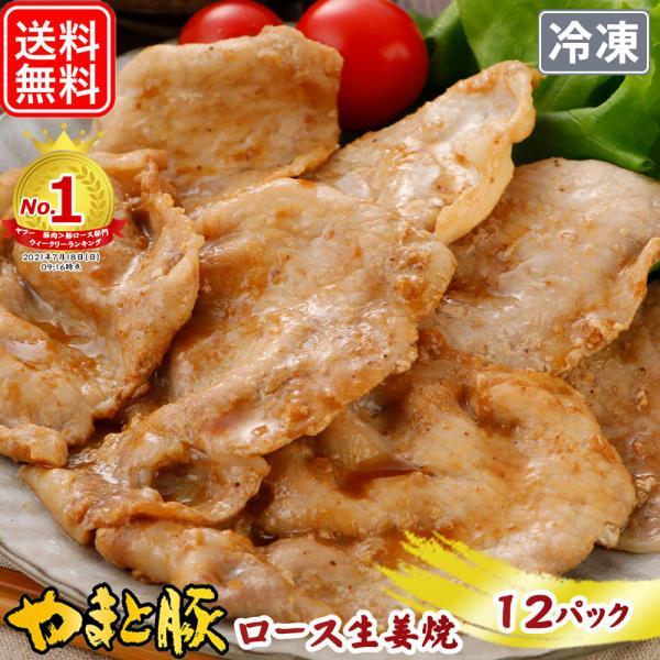やまと豚 ロース 生姜焼 (2.1kg) 12P セット NS-BJ | [冷凍] 送料無料 お中元 2021 御中元 食べ物 ギフト 生姜焼き 豚肉 取り寄せ お取り寄せグルメ プレゼント