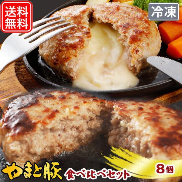 ハンバーグ 食べ比べ セット (8個入) | [冷凍] 送料無料 ハロウィン 御歳暮 取り寄せ ギフト 詰め合わせ お取り寄せグルメ チーズ 食品 食べ物 肉 プレゼント