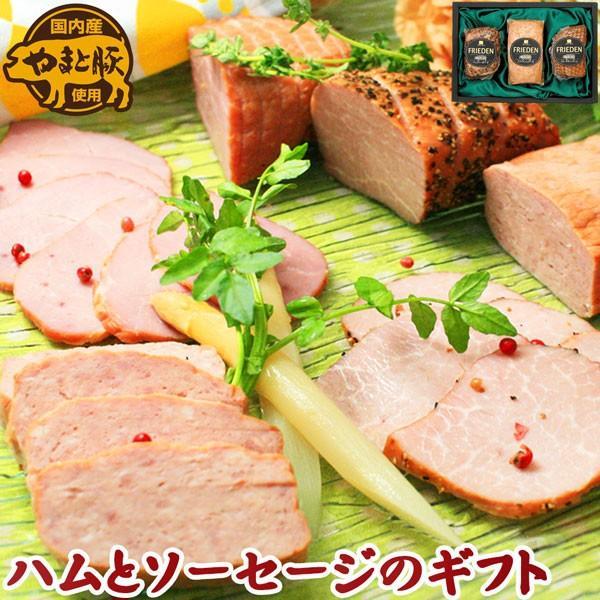 PSF-30 やまと豚ハムとソーセージの3種詰め合わせ フリーデンギフト |  プレゼント ソーセージ 詰め合わせ ウィンナー やまと豚 豚肉 やまと 豚 お取り寄せ|frieden-shop
