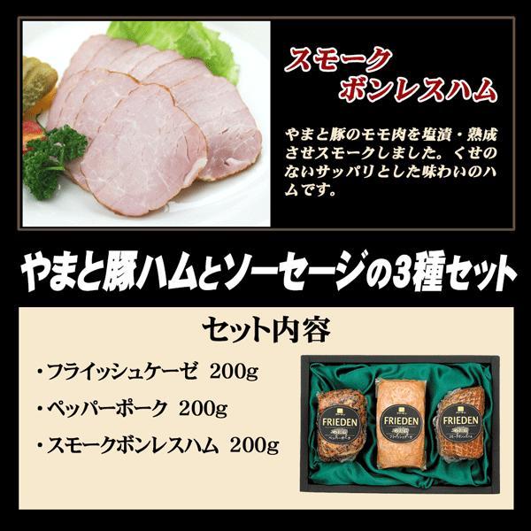 PSF-30 やまと豚ハムとソーセージの3種詰め合わせ フリーデンギフト |  プレゼント ソーセージ 詰め合わせ ウィンナー やまと豚 豚肉 やまと 豚 お取り寄せ|frieden-shop|05