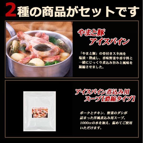 IB-35 やまと豚アイスバイン スープ付き フリーデンギフト |  プレゼント 詰め合わせ やまと豚 豚肉 やまと 豚 ギフト お取り寄せグルメ お肉 ギフトセット|frieden-shop|04