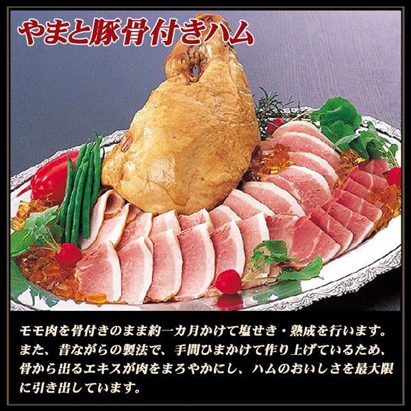 BIH-68 やまと豚骨付ハム フリーデンギフト    プレゼント 詰め合わせ やまと豚 豚肉 やまと 豚 ギフト お取り寄せグルメ お肉 ギフトセット 食品 frieden-shop 02