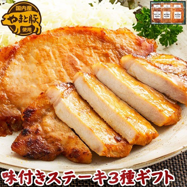 AJN-42 やまと豚 味付け肉セット ギフト  |  プレゼント やまと豚 豚肉 やまと 豚 ギフト お取り寄せグルメ 味付け肉 お肉 ギフトセット|frieden-shop