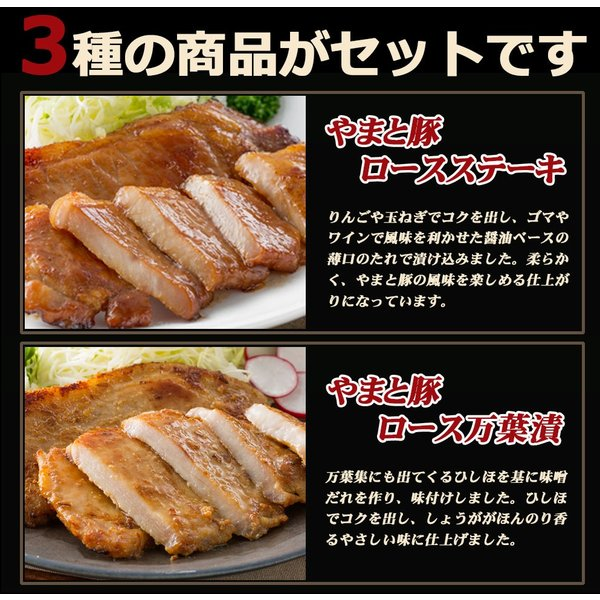 AJN-42 やまと豚 味付け肉セット ギフト  |  プレゼント やまと豚 豚肉 やまと 豚 ギフト お取り寄せグルメ 味付け肉 お肉 ギフトセット|frieden-shop|03