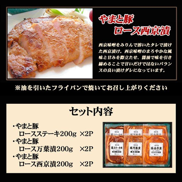 AJN-42 やまと豚 味付け肉セット ギフト  |  プレゼント やまと豚 豚肉 やまと 豚 ギフト お取り寄せグルメ 味付け肉 お肉 ギフトセット|frieden-shop|04