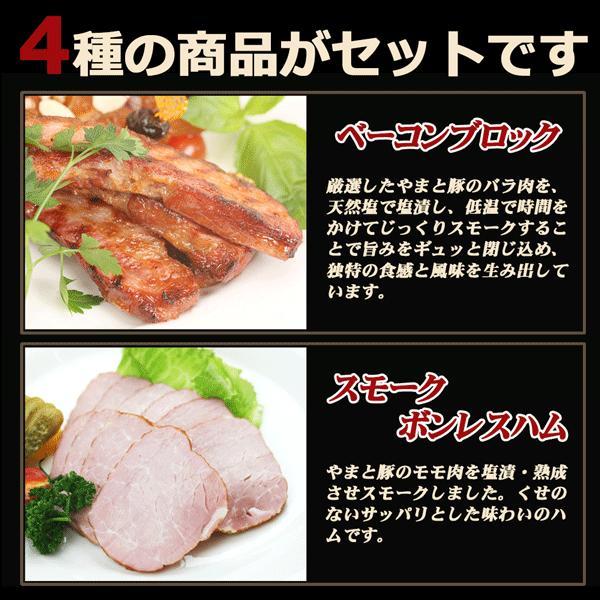 BSS-35 やまと豚ベーコンとハム・ソーセージ フリーデンギフト |  プレゼント ソーセージ 詰め合わせ ウィンナー やまと豚 豚肉 やまと 豚 ギフト お取り寄せ|frieden-shop|03