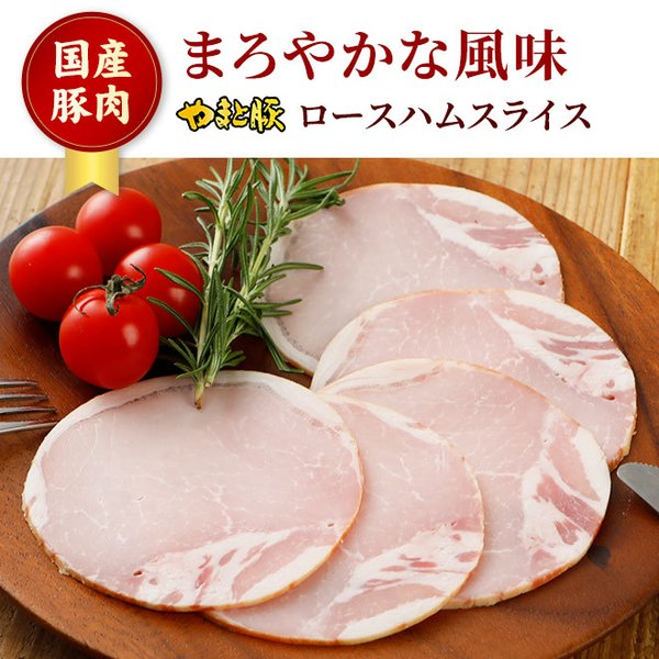 やまと豚 ロースハムスライス 70g | [冷蔵] やまと豚 豚肉 やまと 豚 お取り寄せグルメ お取り寄せ グルメ 食品 食べ物 肉 お肉 お惣菜 ギフト 取り寄せ|frieden-shop|02