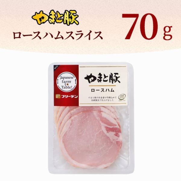 やまと豚 ロースハムスライス 70g | [冷蔵] やまと豚 豚肉 やまと 豚 お取り寄せグルメ お取り寄せ グルメ 食品 食べ物 肉 お肉 お惣菜 ギフト 取り寄せ|frieden-shop|11