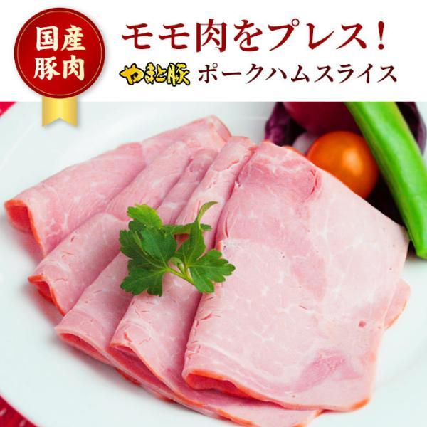 やまと豚 ポークハムスライス 70g | [冷蔵] やまと豚 豚肉 やまと 豚 お取り寄せグルメ お取り寄せ グルメ 食品 食べ物 肉 お肉 お惣菜 ギフト 取り寄せ|frieden-shop|02