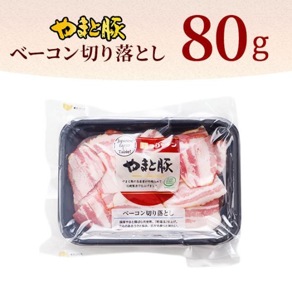 やまと豚 ベーコン切り落とし 80g | [冷蔵] やまと豚 豚肉 やまと 豚 お取り寄せグルメ お取り寄せ グルメ 食品 食べ物 肉 お肉 お惣菜 ギフト 取り寄せ|frieden-shop|12