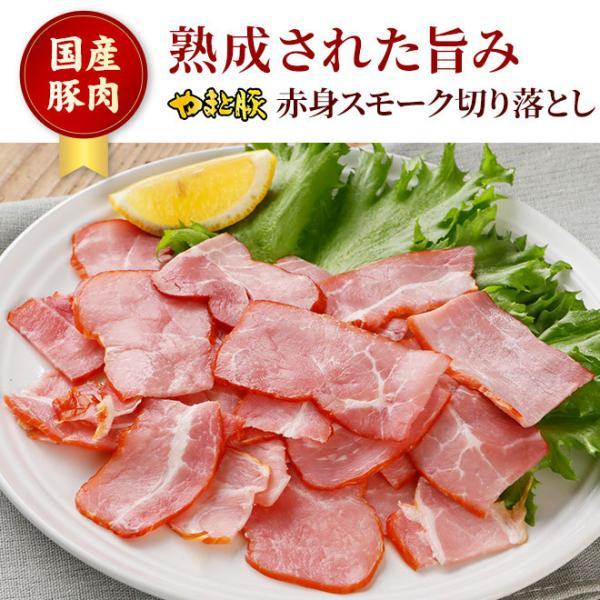 やまと豚 赤身スモークハム切り落とし 100g | [冷蔵] 豚肉 やまと 豚 お取り寄せグルメ お取り寄せ グルメ 食品 食べ物 肉 お肉 お惣菜 ギフト 取り寄せ|frieden-shop|02