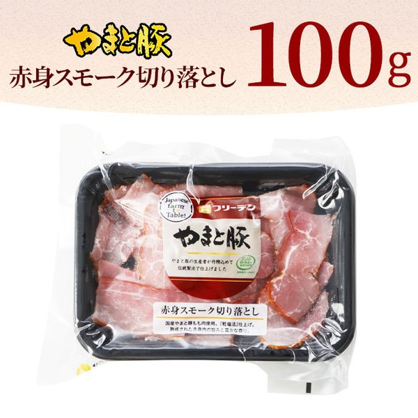 やまと豚 赤身スモークハム切り落とし 100g | [冷蔵] 豚肉 やまと 豚 お取り寄せグルメ お取り寄せ グルメ 食品 食べ物 肉 お肉 お惣菜 ギフト 取り寄せ|frieden-shop|12