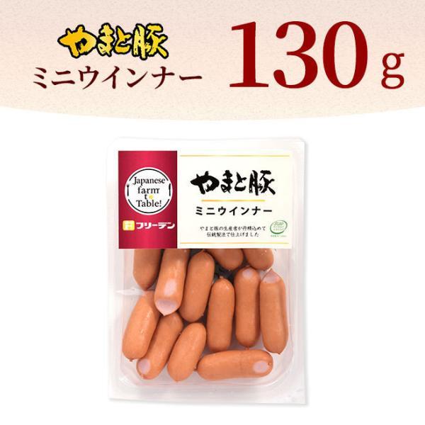 やまと豚 ミニウインナー 130g | [冷蔵] やまと豚 豚肉 やまと 豚 お取り寄せグルメ お取り寄せ グルメ 食品 食べ物 ウインナー ソーセージ 肉 お肉 お惣菜|frieden-shop|14