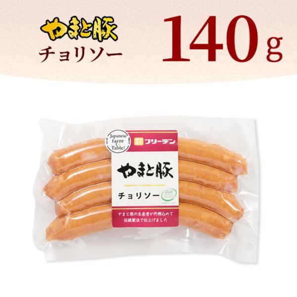 やまと豚 チョリソ― 140g | [冷蔵] やまと豚 豚肉 やまと 豚 お取り寄せグルメ お取り寄せ グルメ 食品 食べ物 ウインナー ソーセージ 肉 お肉 お惣菜|frieden-shop|14