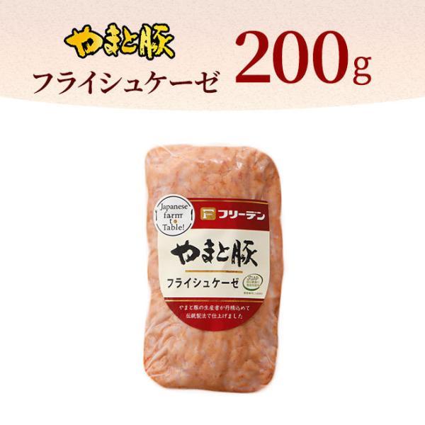やまと豚 フライシュケーゼ 200g | [冷蔵] やまと豚 豚肉 やまと 豚 お取り寄せグルメ お取り寄せ グルメ 食品 食べ物 ソーセージ お肉 お惣菜 肉|frieden-shop|13