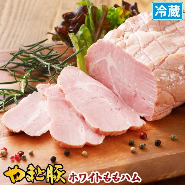 やまと豚 ホワイト ももハム 350g | [冷蔵] ハム ハムギフト ハムソーセージ ギフト ハムソーセージギフト 肉 お肉 豚肉 豚肉モモ お取り寄せグルメ 贈り物