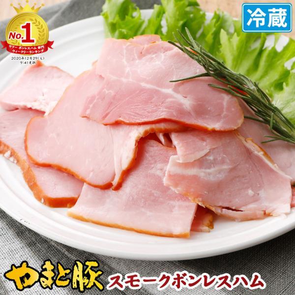 やまと豚 スモークボンレスハム切り落とし 100g | [冷蔵] 豚肉 やまと 豚 お取り寄せグルメ お取り寄せ グルメ 食品 食べ物 肉 お肉 お惣菜 ギフト 取り寄せ|frieden-shop