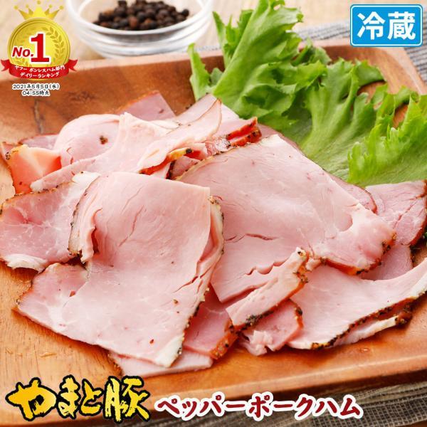やまと豚 ペッパーポーク切り落とし 100g   [冷蔵] ハム 切り落とし 切り落とし肉 ハムギフト ハムソーセージ ギフト ハムソーセージギフト 肉 お肉 豚肉 贈り物