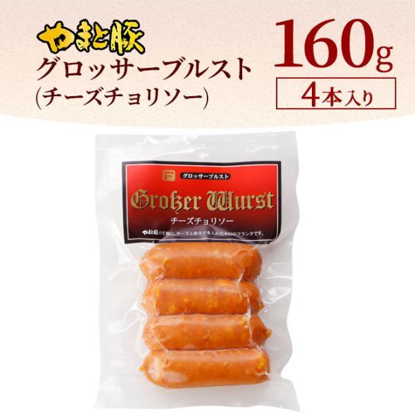 グロッサーブルスト チーズチョリソー 160g |やまと豚 豚肉 やまと 豚 お取り寄せグルメ お取り寄せ グルメ 食品 食べ物ウインナー ソーセージ 肉 お肉|frieden-shop|13