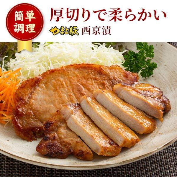 やまと豚西京漬(ロース厚切り)200g味付け肉 |豚肉 やまと 豚 お取り寄せグルメ お取り寄せ グルメ 豚ロース 味付き ステーキ 焼肉|frieden-shop|02