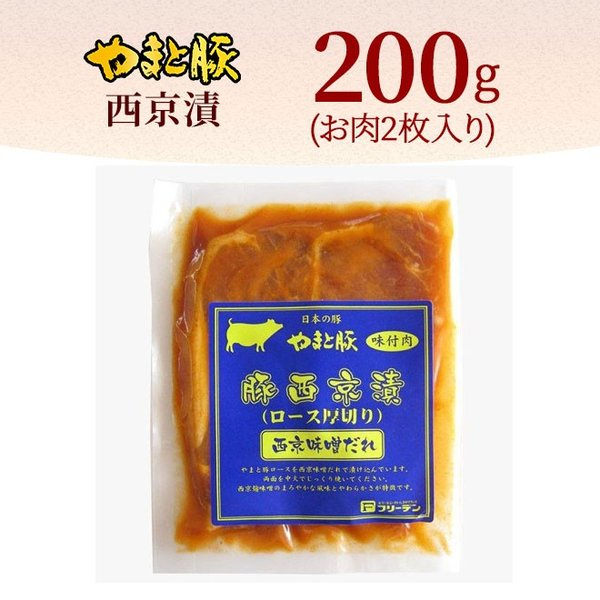 やまと豚西京漬(ロース厚切り)200g味付け肉 |豚肉 やまと 豚 お取り寄せグルメ お取り寄せ グルメ 豚ロース 味付き ステーキ 焼肉|frieden-shop|04