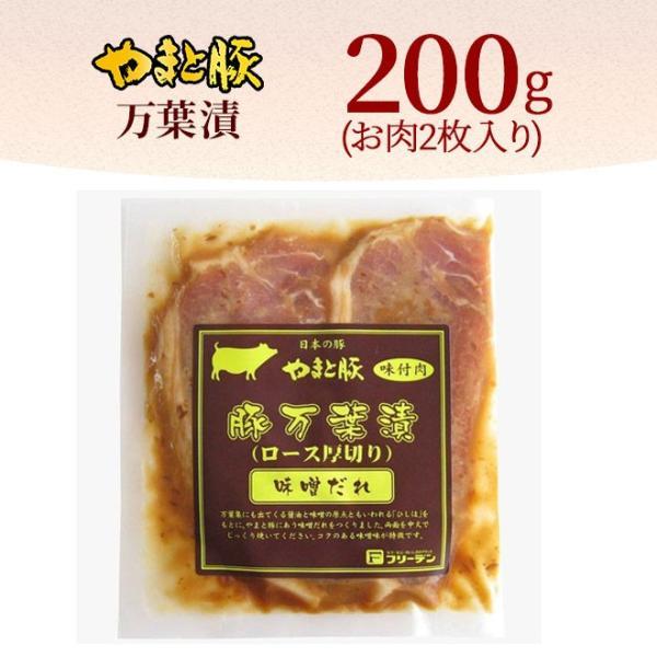 やまと豚万葉漬(ロース厚切り)200g味付け肉 |豚肉 やまと 豚 お取り寄せグルメ お取り寄せ グルメ 豚ロース 味付き ステーキ 焼肉|frieden-shop|04
