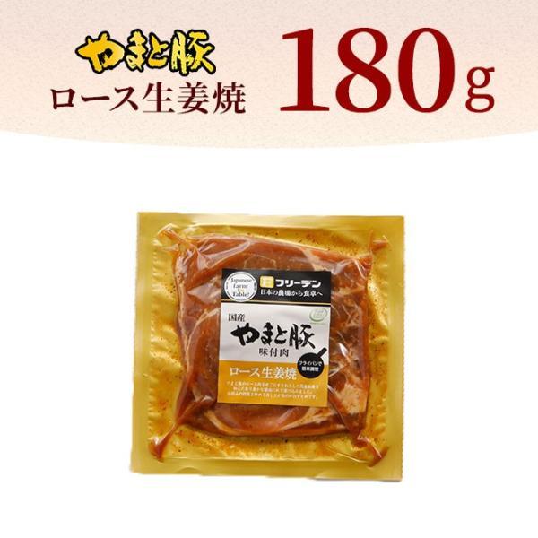 やまと豚生姜焼(ロース薄切り)200g味付け肉 |やまと豚 豚肉 やまと 豚 お取り寄せグルメ お取り寄せ グルメ 味付き ステーキ 焼肉|frieden-shop|04