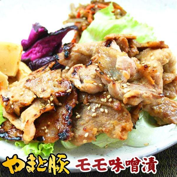 やまと豚味噌漬(モモ薄切り)200g味付け肉 |豚肉 やまと 豚 お取り寄せグルメ お取り寄せ グルメ モモ肉 食品 食べ物  プレゼント  味付き 焼肉|frieden-shop