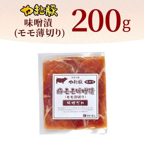 やまと豚味噌漬(モモ薄切り)200g味付け肉 |豚肉 やまと 豚 お取り寄せグルメ お取り寄せ グルメ モモ肉 食品 食べ物  プレゼント  味付き 焼肉|frieden-shop|04
