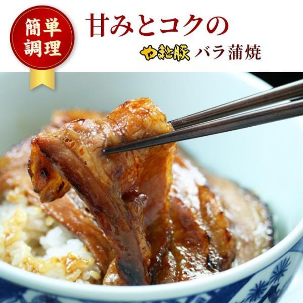 やまと豚 バラ蒲焼 (バラ薄切り) 200g(冷凍)味付け肉 | [冷凍] やまと豚 豚肉 お取り寄せグルメ 味付け肉 蒲焼 冷凍 冷凍食品 豚バラ お肉 味付き 焼肉|frieden-shop|02