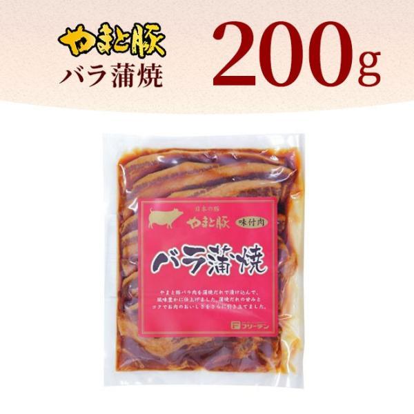 やまと豚 バラ蒲焼 (バラ薄切り) 200g(冷凍)味付け肉 | [冷凍] やまと豚 豚肉 お取り寄せグルメ 味付け肉 蒲焼 冷凍 冷凍食品 豚バラ お肉 味付き 焼肉|frieden-shop|04