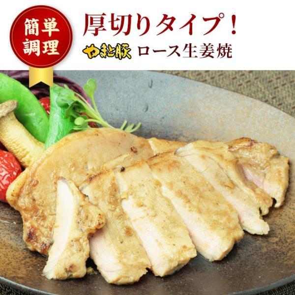 銀座やまと監修やまと豚ロース生姜焼(冷蔵)200g |やまと豚 豚肉 やまと 豚 お取り寄せグルメ お取り寄せ|frieden-shop|02