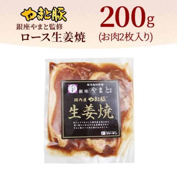 銀座やまと監修やまと豚ロース生姜焼(冷蔵)200g |やまと豚 豚肉 やまと 豚 お取り寄せグルメ お取り寄せ|frieden-shop|04