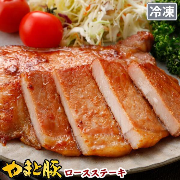 やまと豚 ロース ステーキ 180g (冷凍) | 豚肉 味付き 味付き肉 味付け肉 味付肉 国産 肉 お肉 ステーキ肉 ギフト お取り寄せグルメ 焼肉 惣菜 豚丼 プレゼント