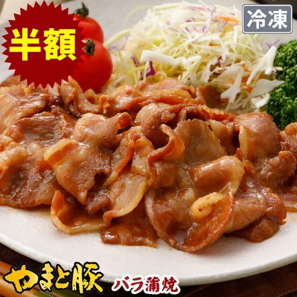 やまと豚 バラ 蒲焼 180g (冷凍) | 豚肉 味付き 味付き肉 味付け肉 味付肉 国産 味付きカルビ 肉 お肉 蒲焼き 豚バラ肉 お取り寄せグルメ 惣菜 お惣菜 豚丼