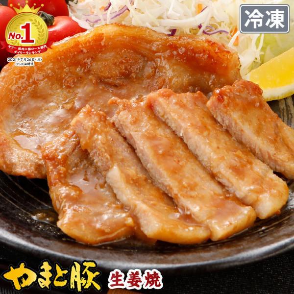 やまと監修 やまと豚 ロース 生姜焼 180g(冷凍) | [冷凍] 豚肉 味付き 味付き肉 肉 お肉 生姜焼き 冷凍食品 ギフト お取り寄せグルメ 惣菜 お惣菜 お歳暮