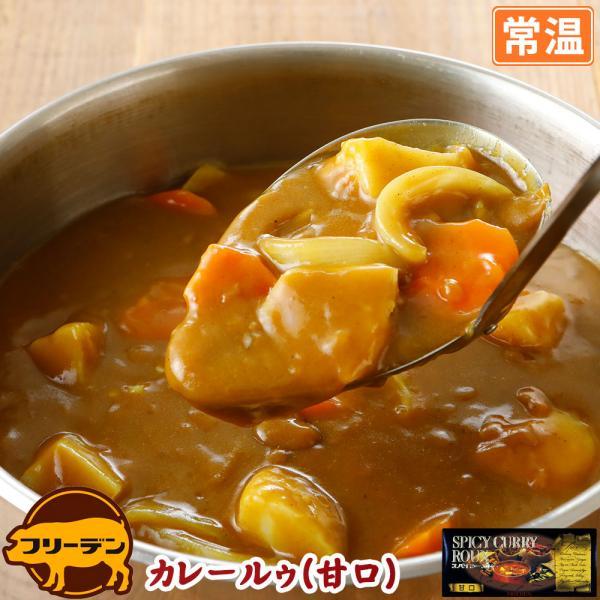 スパイシーカレー 甘口 ルゥ | [常温] カレールウ ルゥ カレー粉 カレールー スパイス カレー お取り寄せグルメ 食品 食べ物 ギフト 常温保存 内祝い お返し
